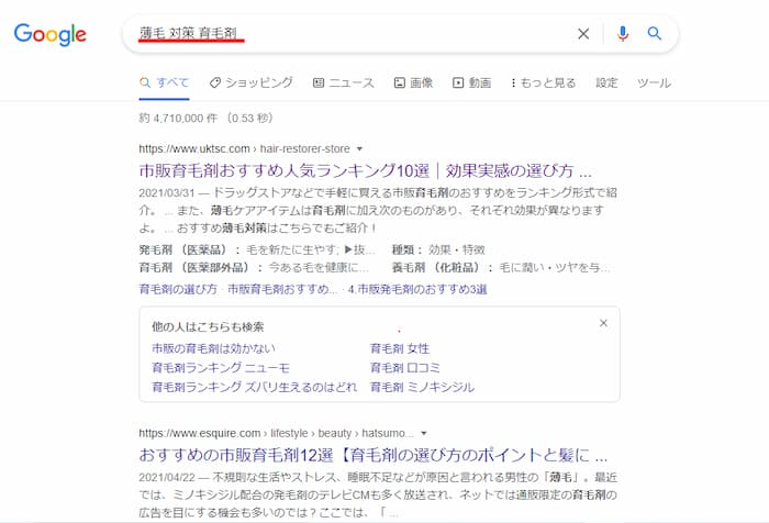 Google 検索画面