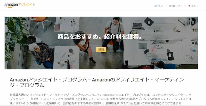 Amazonアソシエイトトップページ