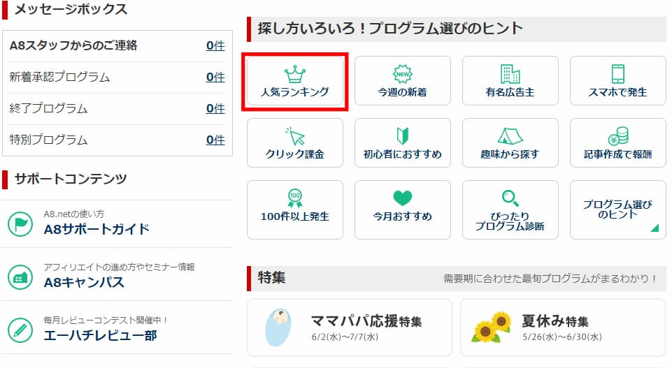 A8.net人気ランキング