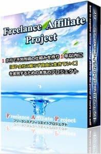 フリーランスアフィリエイトプロジェクト・改