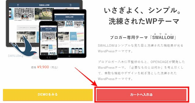 スワロー公式サイト